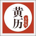 中国万年历M