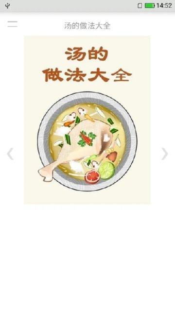 湯的做法大全