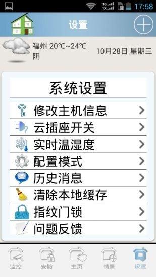 超级云管家app