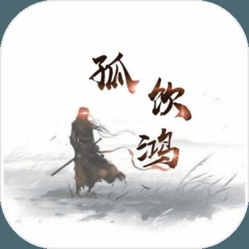 孤饮鸿游戏下载-孤饮鸿手游最新版去广告版下载-SNS游戏交友网
