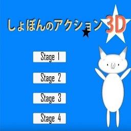 抖音3D猫里奥