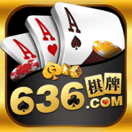 636棋牌游戲