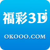 福利彩票3d