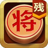 中国象棋残局大师手机版