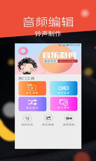 音頻剪輯大師app