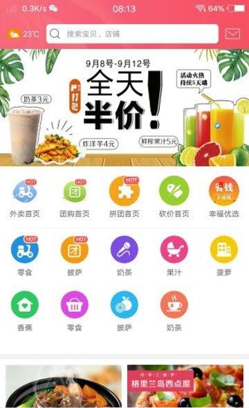 富春優選app截圖