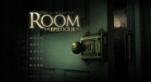 未上锁的房间1-4部