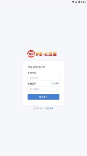 MB公益貓app截圖