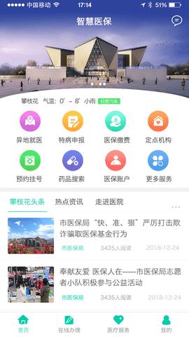 攀枝花智慧醫保app截圖
