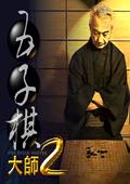 五子棋大师2