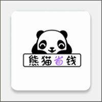 熊猫优惠省钱