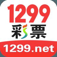 1299彩票苹果版