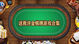 送救济金棋牌游戏合集