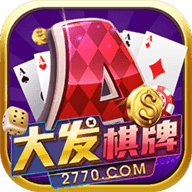大发棋牌app