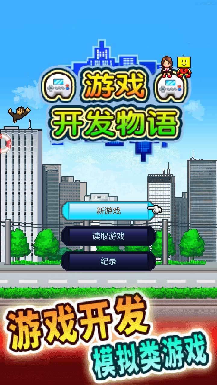 游戏开发物语免费版