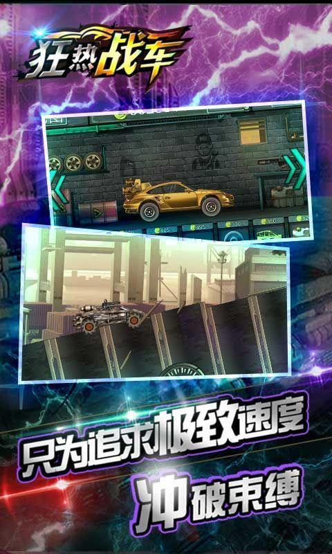 狂热战车破解版游戏截图
