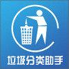 生活垃圾分类宝