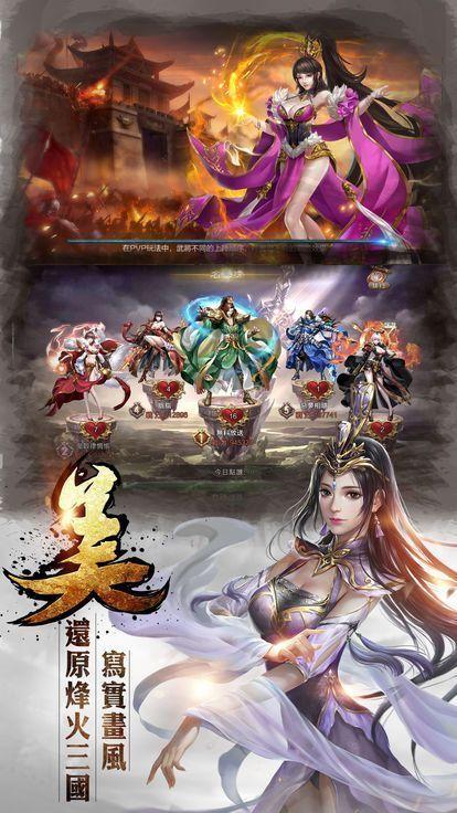 龙城三国游戏截图