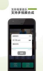 視頻編輯全能王app截圖