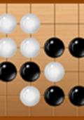 古木五子棋人機對戰