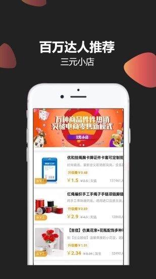 淘淘云店app截图·