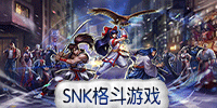 SNK格斗游戏