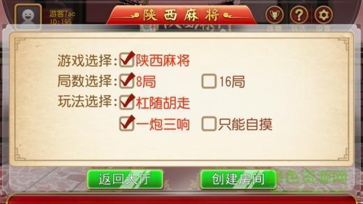 陕西地方棋牌游戏