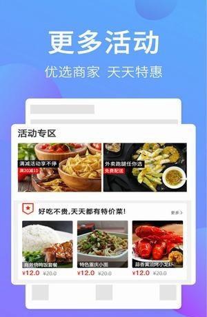 大神貓外賣App介紹