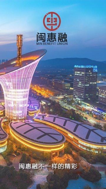 閩惠融商城APP