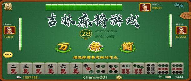 吉林麻将游戏