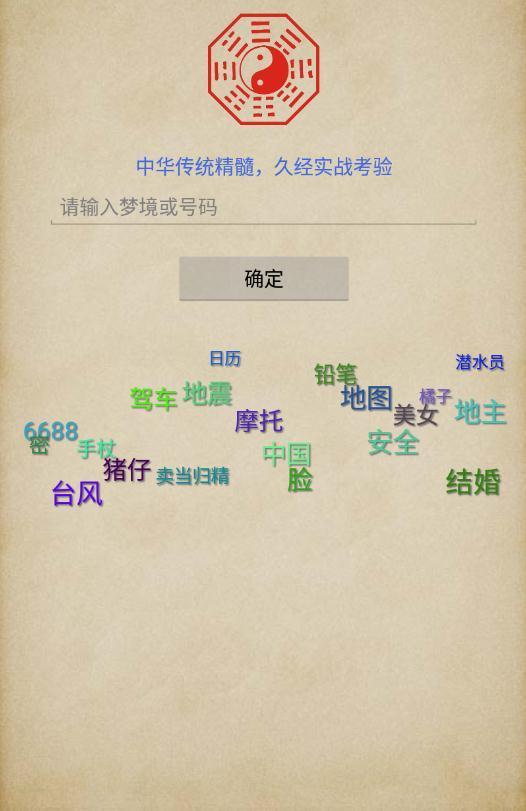 七星彩梦册查码4413