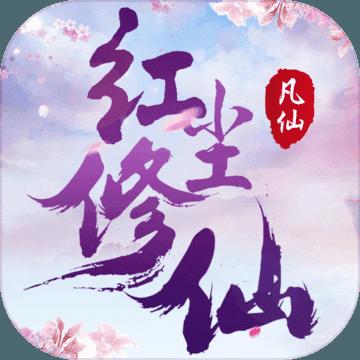 凡仙手游-凡仙文字游戏官方版下载-SNS游戏交友网