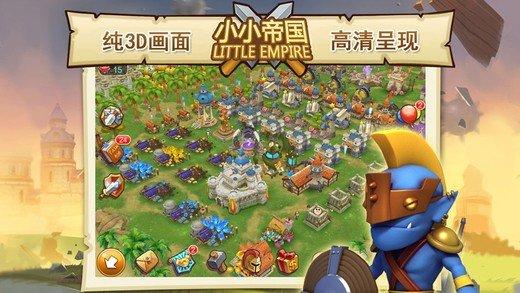 小小帝国破解版游戏截图