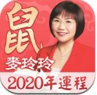 麦玲玲2020年生肖运程