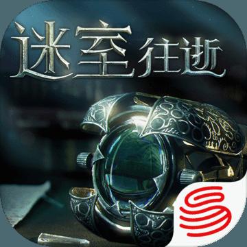 迷室往逝中文版