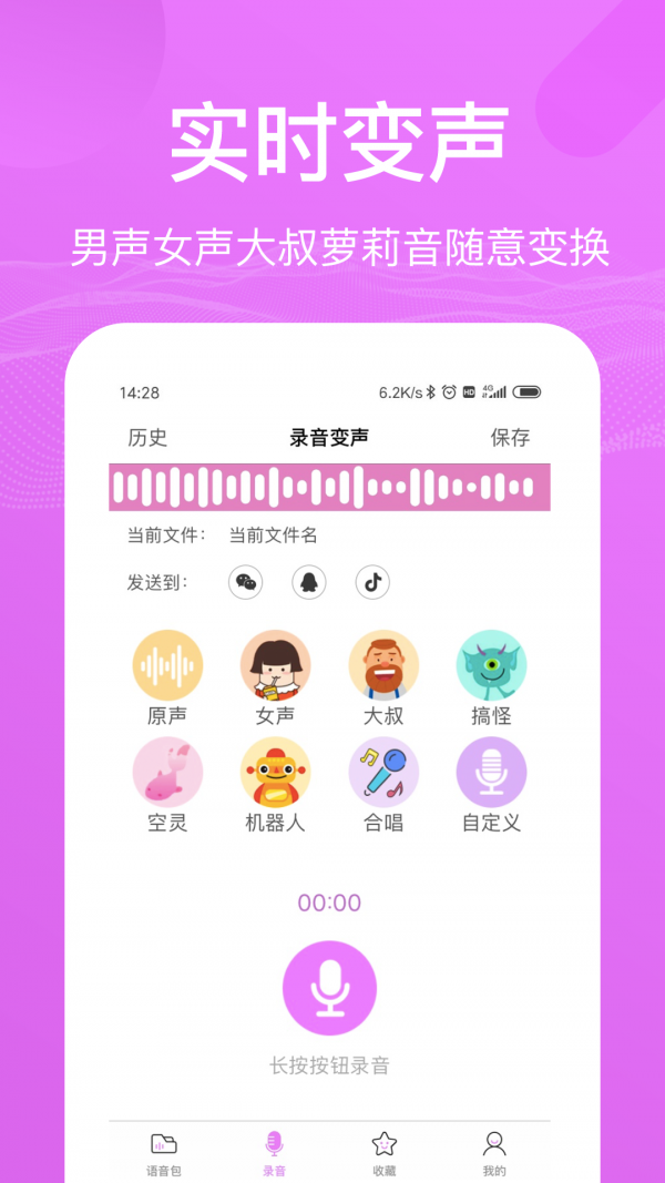 語音包變聲器app截圖