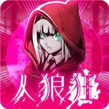 狼人狂游戏下载-狼人狂手游最新版下载-SNS游戏交友网