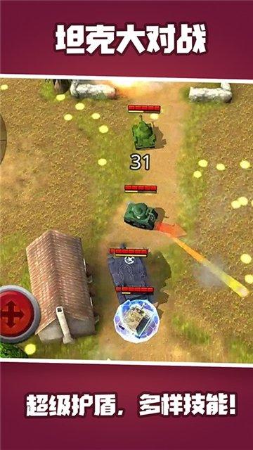 坦克大對戰截圖