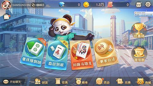 重庆棋牌游戏专题