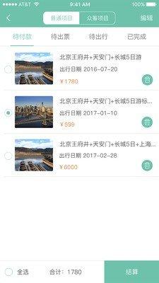 易旅游app截圖