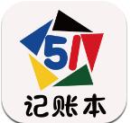 51記賬本