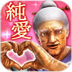 纯爱婆婆学园中文版下载-纯爱婆婆学园汉化版手机游戏-SNS游戏交友网