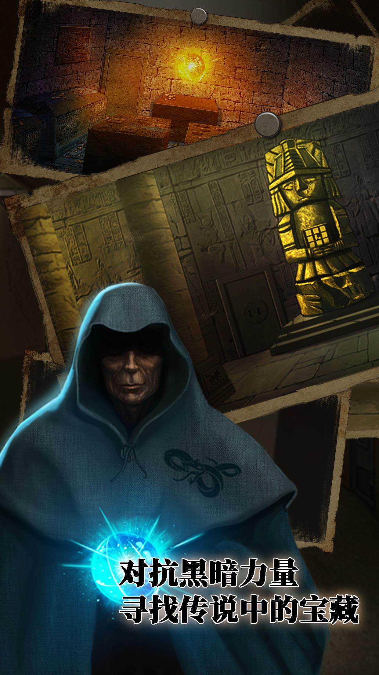 密室逃脫絕境系列7印加古城