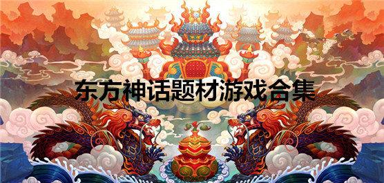 东方神话题材游戏合集