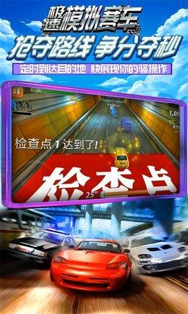 极限模拟赛车