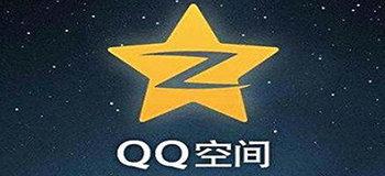 qq空间清除说说软件