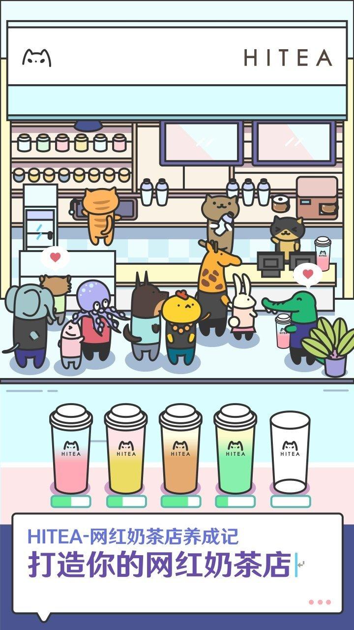 HITEA網紅奶茶店養成記