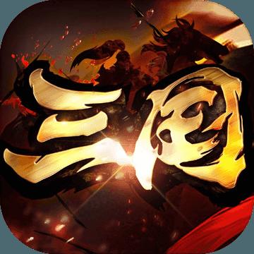 王图霸业手游-王图霸业手游安卓版V1.0下载-SNS游戏交友网
