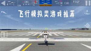 飞行模拟类游戏推荐