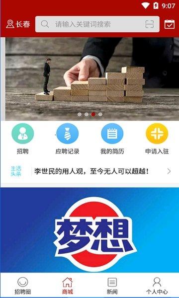 人力資源信息平臺App截圖